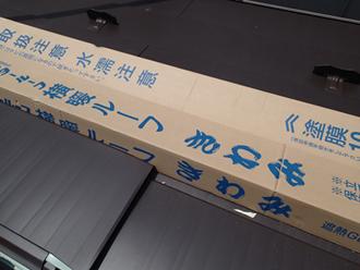 千葉県佐倉市 屋根カバー工法 室内塗装 横暖ルーフきわみ