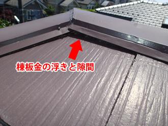 千葉県佐倉市 屋根カバー工法 室内塗装 点検 屋根 棟板金の浮き