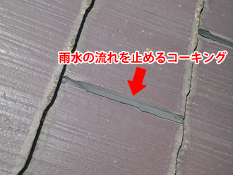 千葉県佐倉市 屋根カバー工法 室内塗装 間違った施工 変な場所へのコーキング