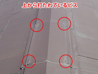 千葉県佐倉市 屋根カバー工法 室内塗装 棟板金の上からビス