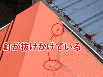 千葉県 千葉市中央区 棟板金交換 屋根の点検 板金部分の釘の浮き