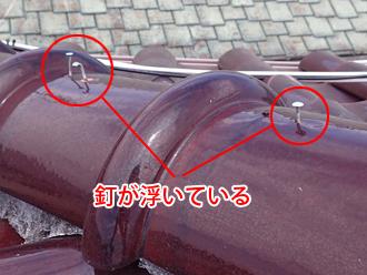 千葉県千葉市花見川区 屋根葺き替え 屋根点検 釘が浮いている