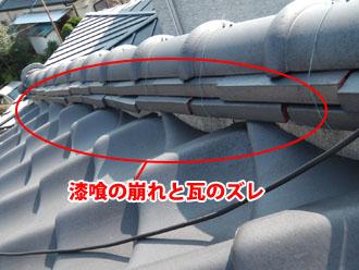 千葉市若葉区 屋根点検 漆喰の剥がれと瓦のズレ