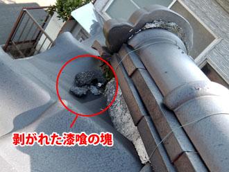 千葉市若葉区 屋根点検 漆喰の剥がれと剥がれた漆喰の塊