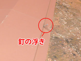 千葉県 千葉市若葉区 板金交換工事 棟板金部分の釘の浮き