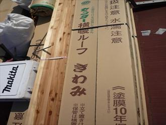印旛郡酒々井町 屋根カバー 横暖ルーフきわみ