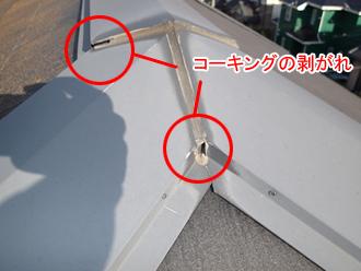 千葉県印旛郡酒々井町 屋根塗装 外壁塗装 点検の様子 外壁 棟板金 コーキング 剥げ