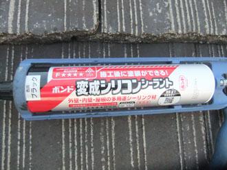君津市 棟瓦補修 塗装可能コーキング使用