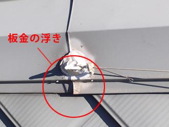 千葉県君津市 屋根点検 板金の浮き