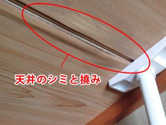 千葉県君津市 天井のシミ