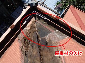 千葉県 大網白里市 屋根カバー工法 屋根の点検 スレートの割れと欠け