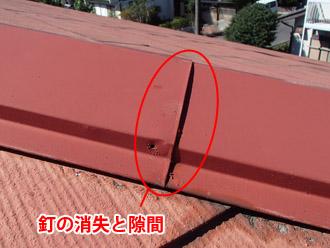 千葉県 大網白里市 屋根カバー工法 屋根の点検 棟板金の継ぎ目の変形と隙間 釘の消失