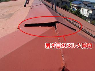 千葉県 大網白里市 屋根カバー工法 屋根の点検 棟板金の継ぎ目のズレと隙間