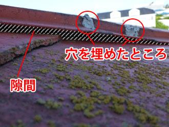 木更津市 屋根カバー工法 雨漏りの調査 屋根の上の点検 簡易補修の跡 板金の捲り上がり
