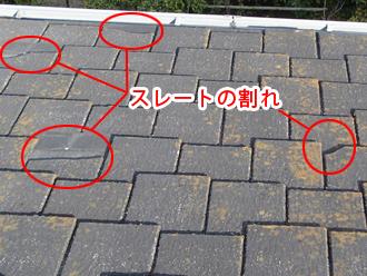 東京都立川市 屋根点検