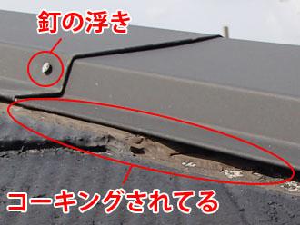 千葉県柏市 屋根カバー工法 屋根の点検 間違いだらけの施工方法 棟板金と屋根材の間にコーキング