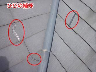 浦安市 屋根補修 屋根塗装 目地の補修 ひびの入ったスレートの補修