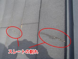 浦安市 屋根補修 屋根塗装 目地の補修 屋根の点検 スレート材の割れとひび