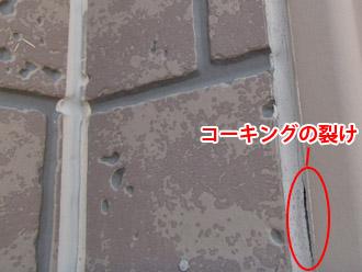 浦安市 屋根補修 屋根塗装 目地の補修 外壁の点検 目地のコーキングの裂け