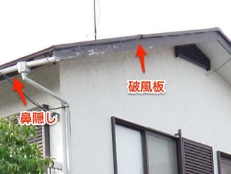 浦安市 破風板点検 破風板 腐食 破損