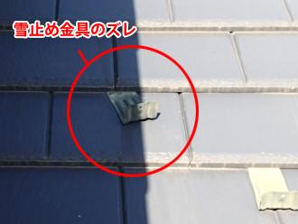 千葉県習志野市 屋根塗装 外壁塗装 点検の様子 屋根 雪止め 金具のズレ