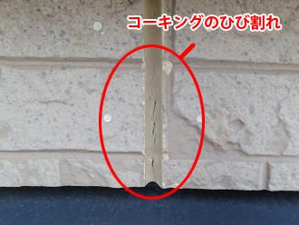 千葉県習志野市 屋根塗装 外壁塗装 点検の様子 外壁 コーキング ひび割れ
