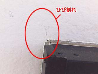 千葉県習志野市 屋根塗装 外壁塗装 点検の様子 壁 サッシ周り ひび割れ