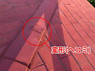 袖ヶ浦市 板金交換工事 屋根の上の点検 棟板金の変形