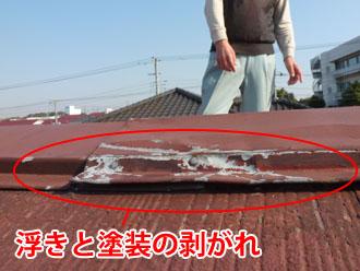 袖ヶ浦市 板金交換工事 雨漏りの調査 屋根の上の点検 棟板金の浮き 塗装の剥がれ