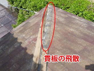 千葉県 袖ヶ浦市 板金交換工事 板金の剥がれ 剥き出しの貫板