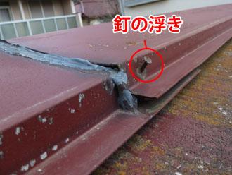 千葉県 袖ヶ浦市 板金交換工事 棟板金部分の釘の浮き