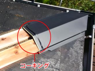 千葉県袖ヶ浦市 屋根塗装 棟板金交換 棟板金設置 接合部のコーキング