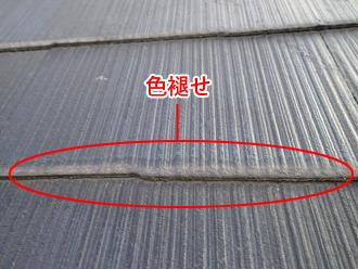 千葉県袖ヶ浦市 屋根塗装 棟板金交換 屋根点検 スレートの端が主に色褪せしている