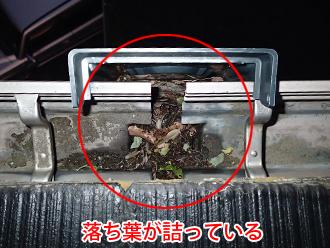 千葉県袖ヶ浦市 屋根塗装 棟板金交換 屋根点検 雨樋に落ち葉が詰っている