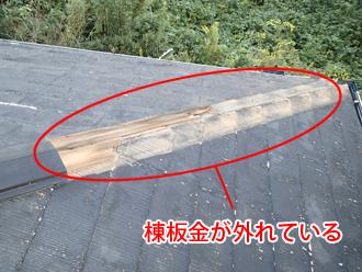 千葉県袖ヶ浦市 屋根塗装 棟板金交換 屋根点検 棟板金が外れている