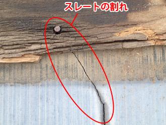 千葉県袖ヶ浦市 屋根塗装・外壁塗装 点検 スレートの割れ