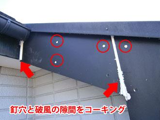 埼玉県 富士見市 屋根塗装 外壁塗装 バルコニー防水 破風板の隙間にもコーキング