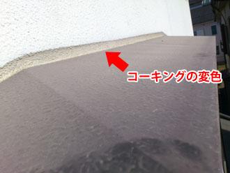 埼玉県 富士見市 屋根塗装 外壁塗装 バルコニー防水 点検 外壁の換気口からの汚れ