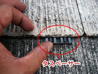 東京都立川市 屋根塗装工事 タスペーサー