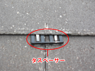 神奈川県厚木市 屋根塗装工事 タスペーサー