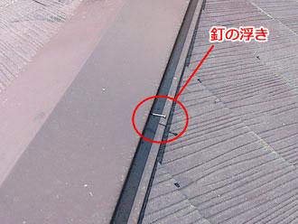川崎市宮前区 屋根点検 板金釘浮き