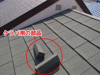 横浜市保土ケ谷区 屋根カバー工事 棟板金の設置