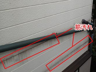 神奈川県横浜市戸塚区 外壁点検 筋汚れ