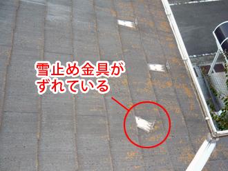 横浜市戸塚区 雪止め金具 すれ
