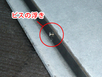 横浜市戸塚区 ビスの浮き
