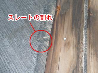 横浜市戸塚区 屋根カバー工事 スレートの割れ