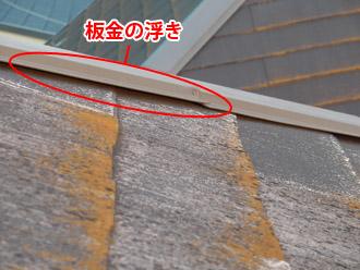 横浜市瀬谷区 棟板金交換  屋根塗装・外壁塗装 点検 棟板金の浮き