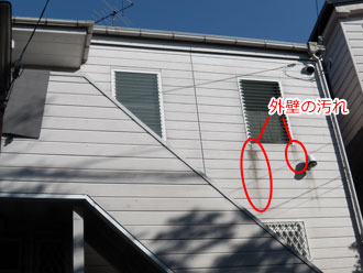横浜市磯子区 外壁点検 汚れ