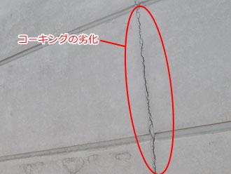 横浜市磯子区 外壁点検 コーキングの劣化