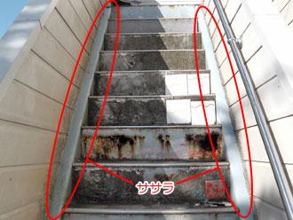 横浜市磯子区 階段 劣化・腐食